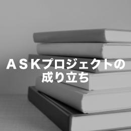 ASKプロジェクトの成り立ち